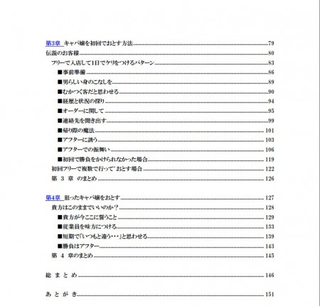 cabapedi_mokuji02